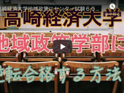 センター試験にずっこけても、高崎経済大学に合格する戦略(地域政策の後期)