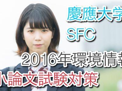 <小論文対策>慶應大学SFCの環境情報学部の2016年度の過去問題