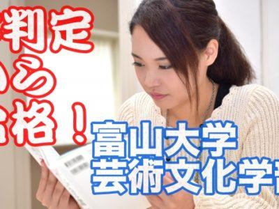 富山大学芸術文化学部<センターリサーチC判定から合格>