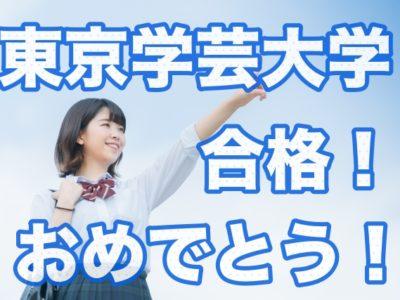 2020東京学芸大学教育学部家庭専攻 合格