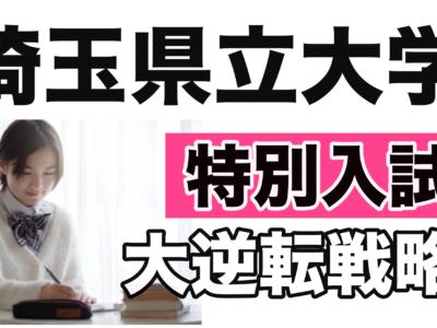 小論文入試 評定3.5から埼玉県立大学の特別入試(学校総合型選抜入試)の合格する方法