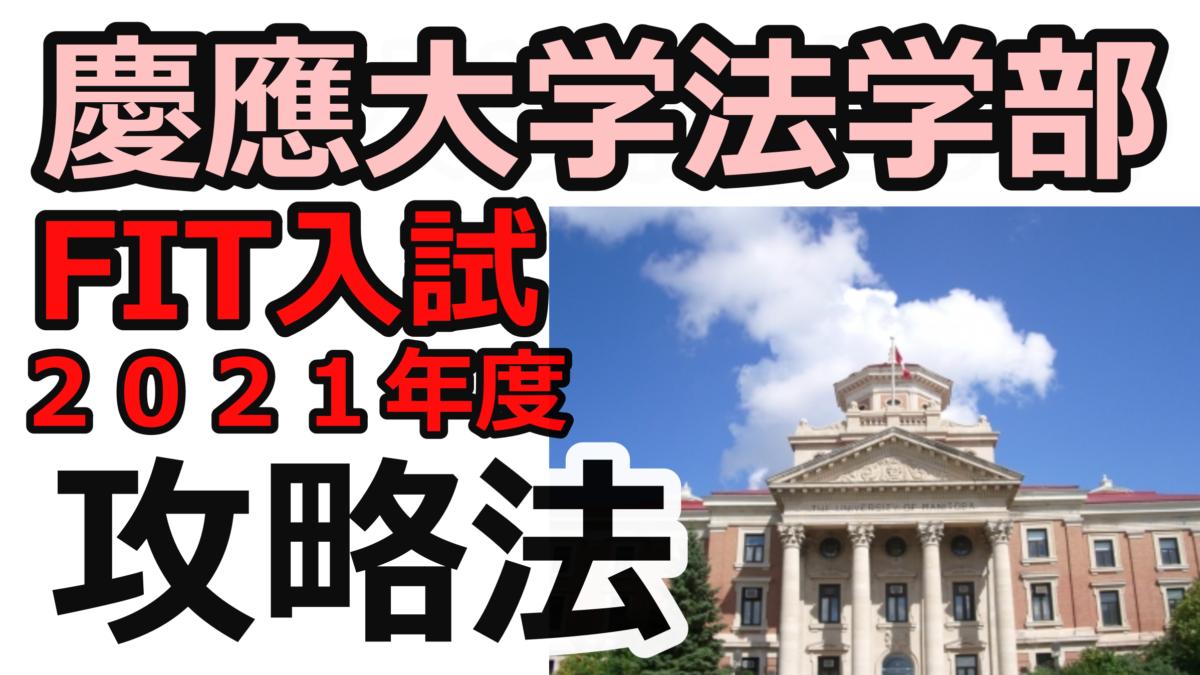 度慶應大学法学部 FIT 入試の変更点で大逆転する方法(2021年度)