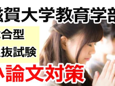 2021年度滋賀大学教育学部 【総合型選抜試験】 小論文試験攻略法