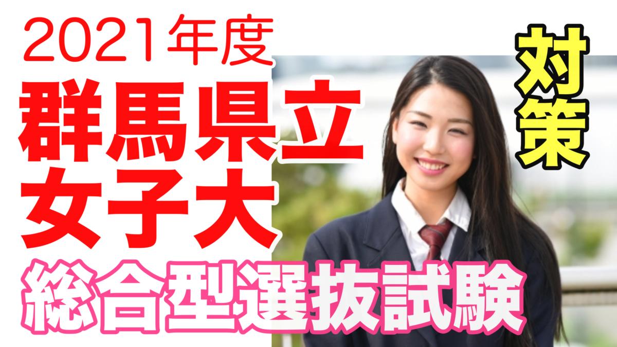 2021年度群馬県立女子大 総合型選抜試験の変更点